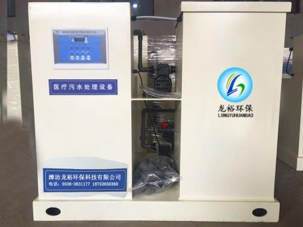 小型医疗污水处理设备